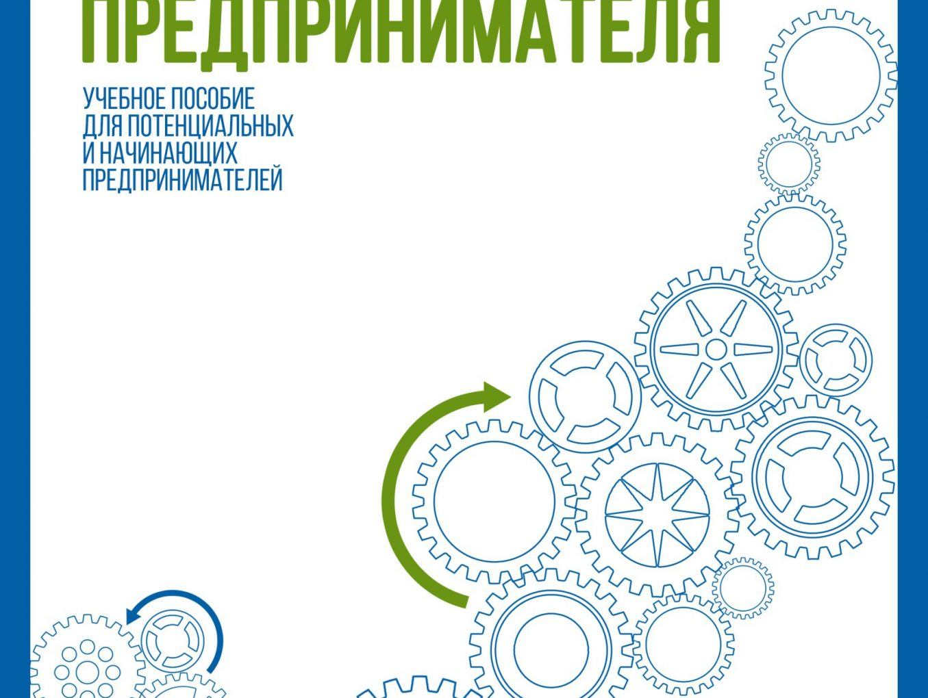 Учебное пособие «Азбука предпринимателя» для потенциальных и начинающих предпринимателей