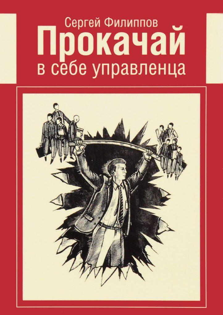 Сергей Филиппов. Прокачай в себе управленца