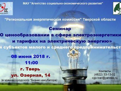 8 июня 2018 года в Бизнес-инкубаторе (ул. Озерная,14), в 11.00 - семинар «О ценообразовании в сфере электроэнергетики и тарифах на электрическую энергию для субъектов малого и среднего предпринимательства»