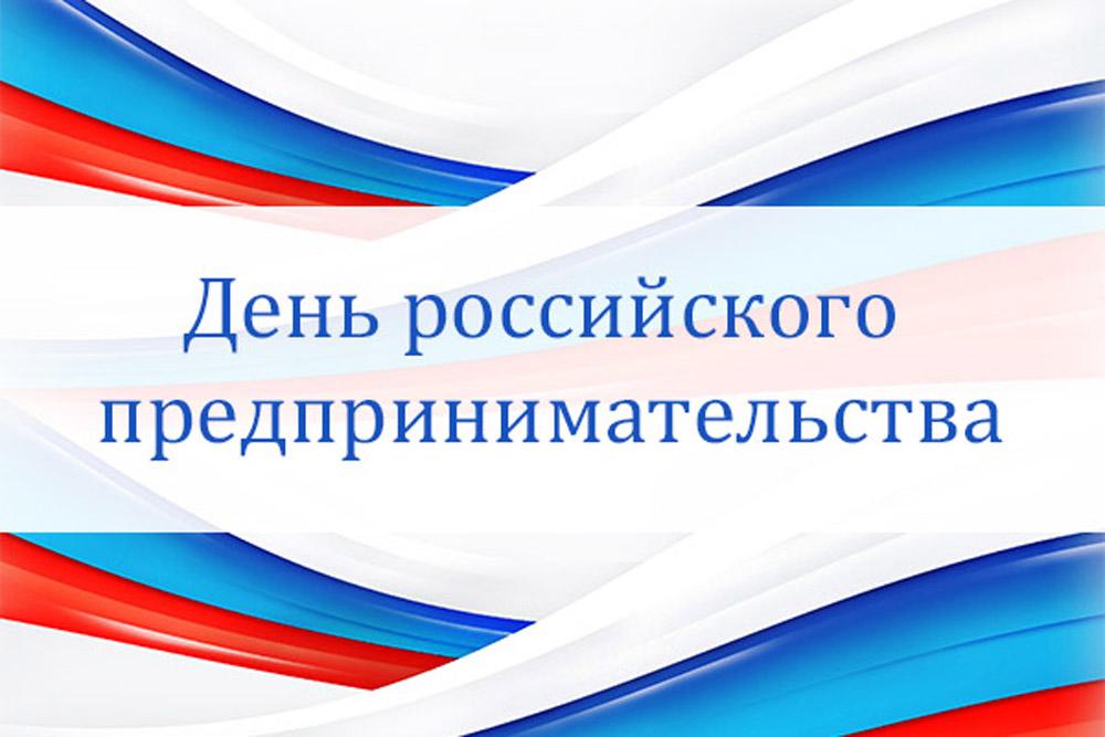 25 мая 2018 года в Бизнес - инкубаторе ( ул. Озерная,14 ) Программа мероприятий к Дню российского предпринимательства!