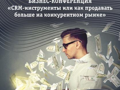 19 июня 2018 в 10.00  - бизнес-конференция «СRМ-инструменты или как продавать больше на конкурентном рынке».Место проведения: пр-т Победы 14 (Центр развития Бизнеса Сбербанка).Участие бесплатно.