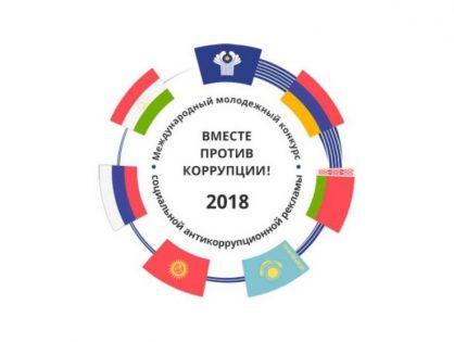 ВНИМАНИЕ! С 2 июля по 19 октября 2018 года пройдет Международный молодежный конкурс социальной рекламы «Вместе против коррупции!»