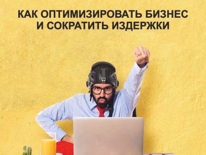 18 июля 2018 года – бесплатная  бизнес-конференция «Как сократить расходы, оптимизировать Бизнес и повысить его эффективность» в 10.00 по адресу: пр. Победы 14 (Центр развития бизнеса Сбербанка)