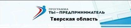 01 ноября 2018 года в 12-00в Тверском областном бизнес – инкубаторе - бесплатное обучение иконсультирование действующих предпринимателей по программе «Ты – предприниматель»!