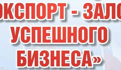 С 1 по 3 ноября 2018 года  в Великом Новгороде - Конференция «Экспорт – залог успешного бизнеса» и ежегодная выставка товаров (работ, услуг) субъектов предпринимательства!