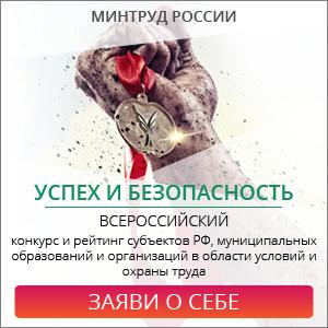 Внимание! Всероссийский конкурс на лучшую организацию работ в области условий и охраны труда «Успех и безопасность - 2018»