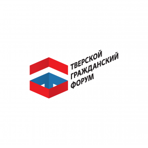 29-30 марта  2019  года - Центр НКО и Фонд Твери приглашают на Тверской гражданский Форум