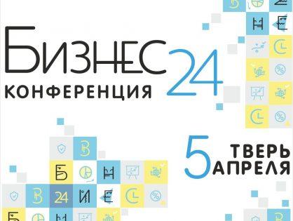 """5 апреля 2019 - бесплатная конференция «Бизнес 24"""". Место проведения: бульвар Радищева, д. 4. Начало в 10.30"""