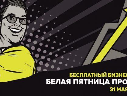 31 мая 2019 -  Бизнес-день «Белая пятница продаж» пройдет по адресу:  Тверь, б-р Радищева, д.4 (студия GoMasterClass)