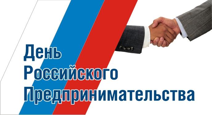 """С 23  по 27 мая 2019  - Программа мероприятий, посвященных  «Дню российского предпринимательства - 2019» на площадке МАУ """"Агентство социально-экономического  развития"""""""