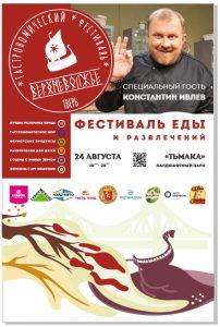 """24 августа 2019 года - Гастрономический фестиваль """"Верхневолжье"""" в ландшафтном парке «Тьмака», расположенном в пойме реки (напротив торгового центра «Олимп»), с 10:00 – 20:00."""