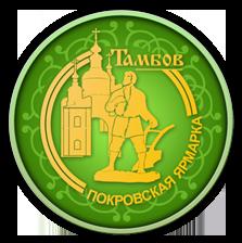 С 12 по 13 октября 2019 года в городе Тамбов состоится VIII Международная Покровская Ярмарка.