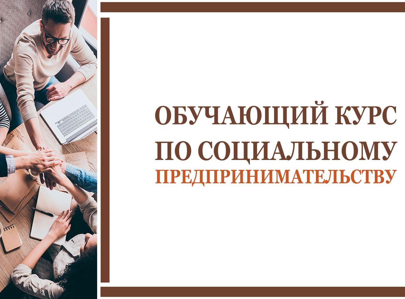 Вниманию предпринимателей! Консультационный центр благотворительного фонда «Свое дело» в г. Тверь открывает набор на бесплатный курс «Социальное предпринимательство»