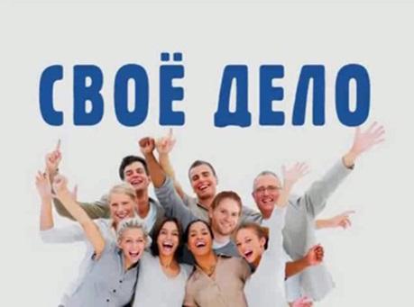 Внимание!!! Консультационный центр благотворительного фонда «Свое дело» в г. Тверь открывает набор группы  на бесплатный курс «СОЗДАЙ СВОЕ ДЕЛО» !