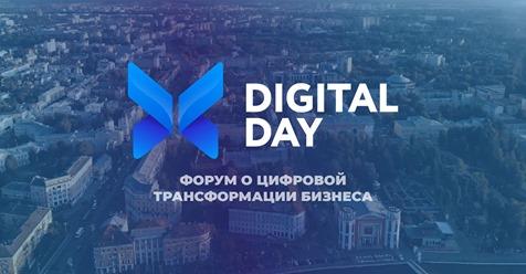 27-28 сентября 2019 года - Форум о цифровой трансформацииDigital Days. Место проведения: бизнес- центр «Тверь», по адресу Смоленский пер, д. 29.