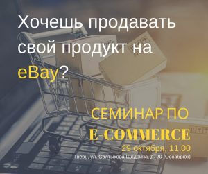 8 ноября в 11.00 состоится семинар по электронной торговле на площадках: Epinduo, Tmall, JD, Wechat, Pinduoduo, Taobao и Wildberries.