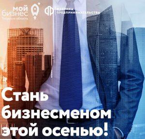 26 октября стартует бесплатная образовательная программа «Фабрика – Старт»