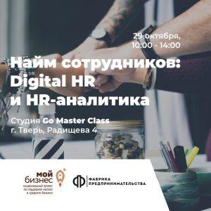 29 октября в 10:00 мастер-класс «Найм сотрудников: Digital HR и HR-аналитика»
