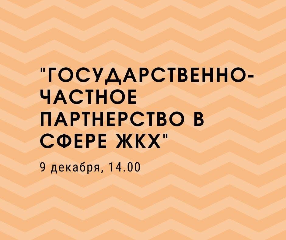 9 декабря с 14:30 до 18:00 Институт Уполномоченного по защите прав предпринимателей в Тверской области совместно с Тверской торгово-промышленной палатой, ПАО Сбербанк и компанией «Декарт» проводит открытый семинар «Государственно-частное партнерство в сфере ЖКХ».
