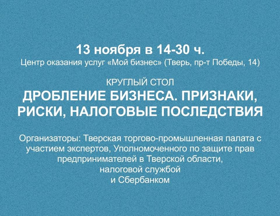 """13 ноября в 14-30  в Центре оказания услуг «Мой бизнес» будет проходить круглый стол """"ДРОБЛЕНИЕ БИЗНЕСА. ПРИЗНАКИ, РИСКИ, НАЛОГОВЫЕ ПОСЛЕДСТВИЯ"""""""