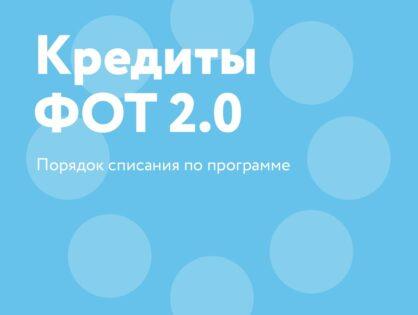 До 1 апреля завершится списание кредитов по программе ФОТ 2.0