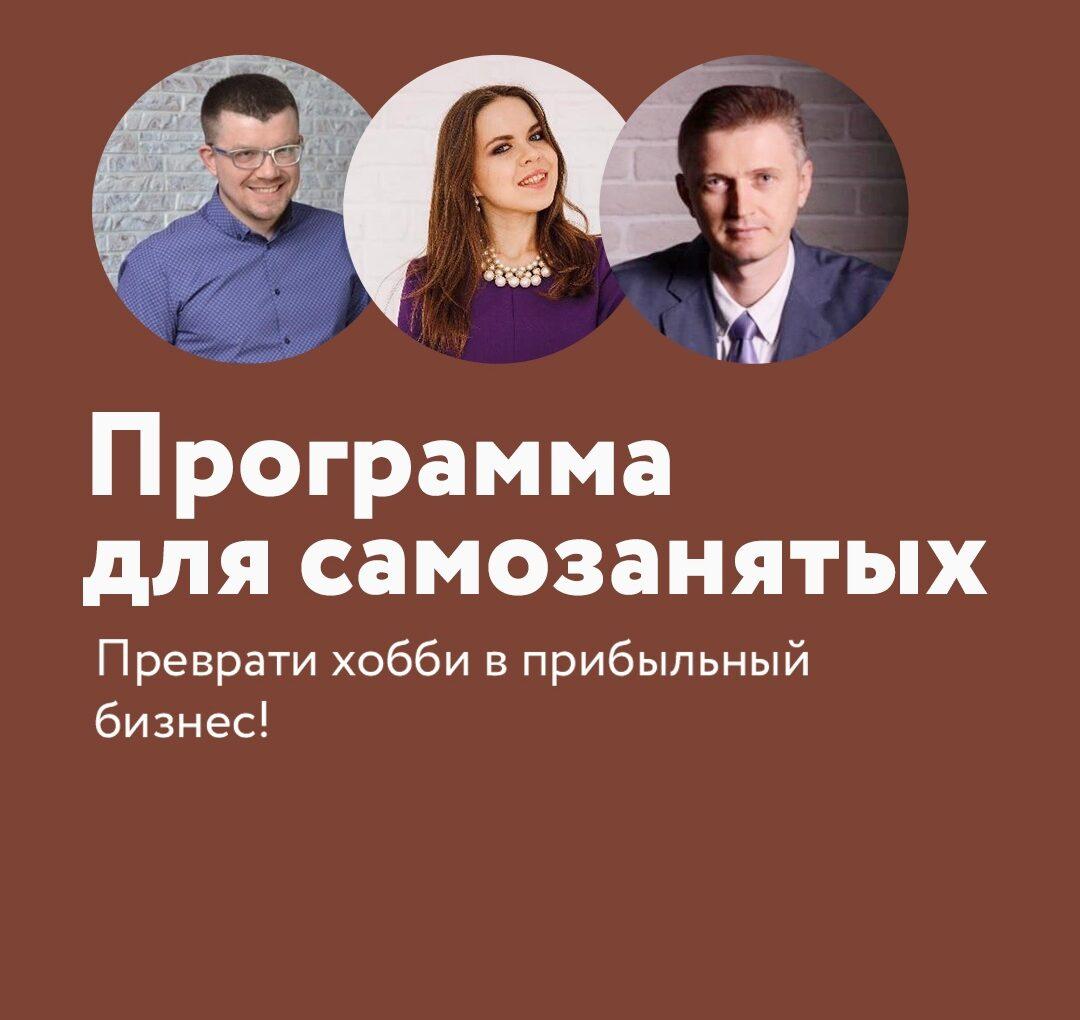 В Твери стартует бесплатная образовательная программа для самозанятых!