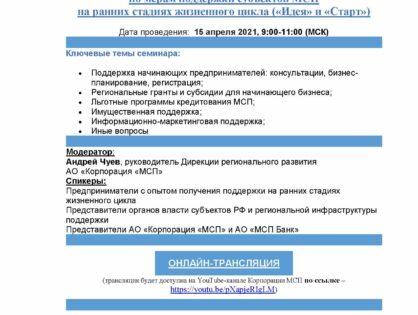 15 апреля 2021 г. с 9.00 до 11.00 (время МСК) для субъектов малого и среднего предпринимательства состоится вебинар «Предпринимательский час»