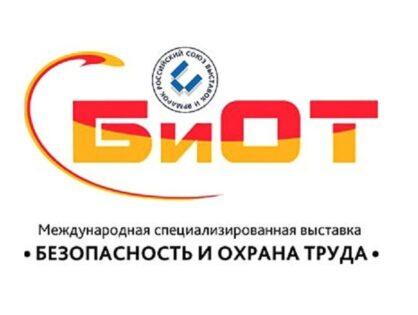 О XXV юбилейной Международной специализированной выставке «Безопасность и охрана труда – 2021»