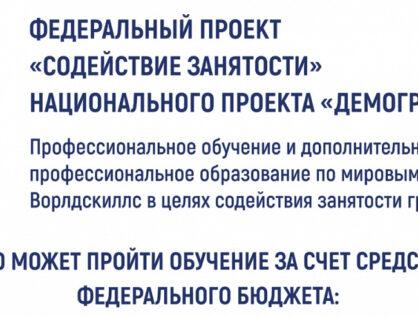Обучение граждан в рамках федерального проекта «Содействие занятости» национального проекта «Демография»