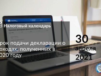 В России продолжается Декларационная кампания 2021 года