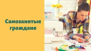 В России зарегистрировались два миллиона самозанятых