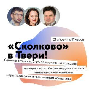 """21 апреля в 11:00 в центре """"Мой бизнес"""" выступят представители """"Сколково"""""""