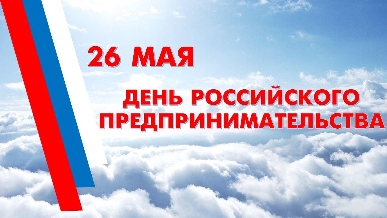 Тверская Неделя предпринимательства!