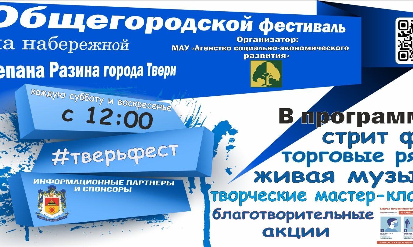 Уважаемые гости и жители города!  Приглашаем Вас 7  и 8  августа на общегородской фестиваль на набережной Степана Разина г. Твери