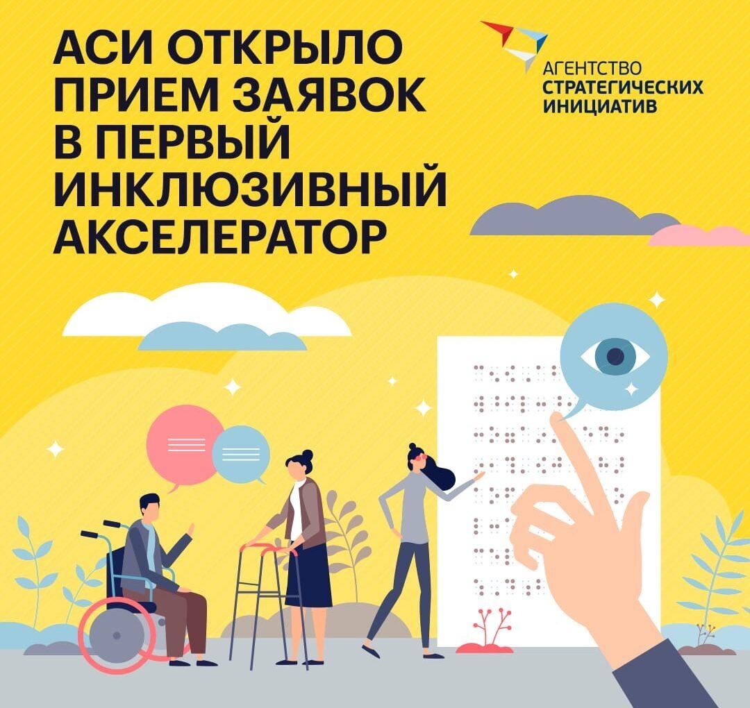 Агентство стратегических инициатив открыло прием заявок в первый инклюзивный акселератор для начинающих и действующих предпринимателей с ОВЗ и инвалидностью.